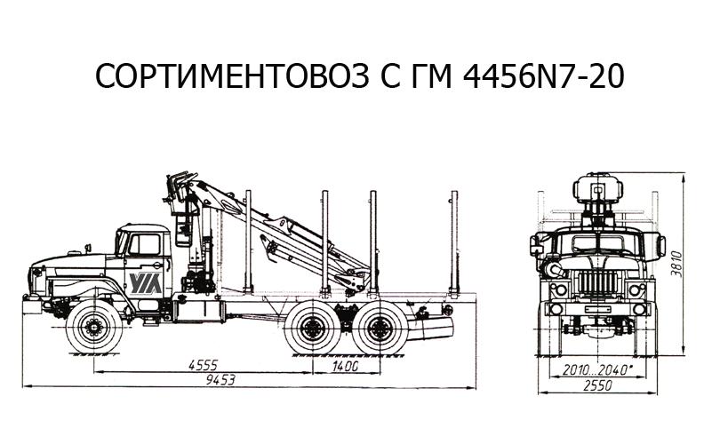 Cортиментовоз гидроманипулятором ОМТЛ-97 4456N7-20 на шасси Урал 4320-1912-60М