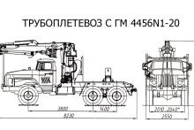 Трубоплетевоз с гидроманипулятором ОМТЛ-70-02 4456N1-20 Урал 5557-1151-60М